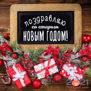 Мини-открытки на 13 января со Старым Новым Годом 2021