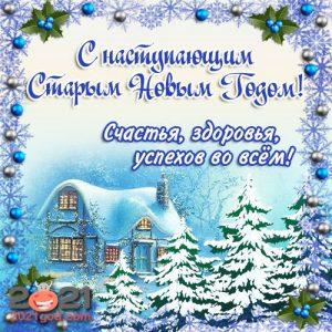 Мини-открытки на Старый Новый Год 13 января 2021