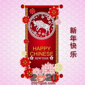 Красивая открытка на китайский Новый 2021 год