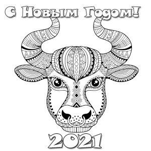 Картинка раскраска - новогодний бык 2021