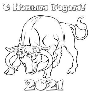 Картинка раскраска - большой бык на 2021 год