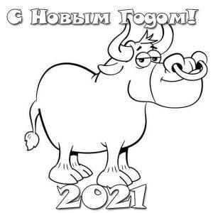 Картинка раскраска - прикольный бык на 2021 год