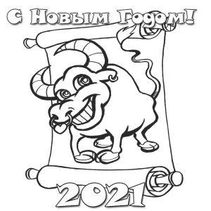 Открытка раскраска для детей - бык на 2021 год