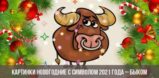 Картинки новогодние с символом 2021 года – быком