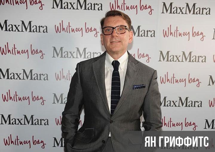 Ян Гриффитс - коллекция Макс Мара осень-зима 2020-2021