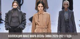 Коллекция Макс Мара осень-зима 2020-2021 года