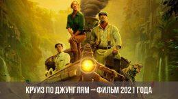Фильм Круиз по джунглям