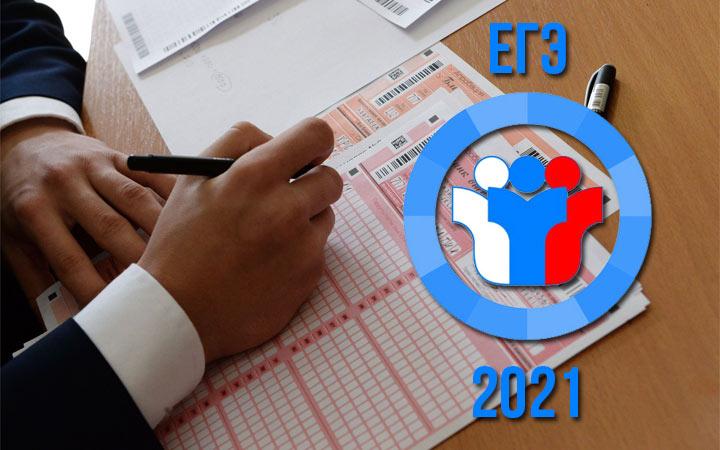 Оценивание ЕГЭ в 2021 году и таблицы минимальных баллов