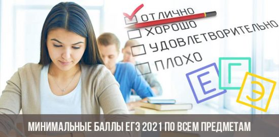 Минимальные баллы ЕГЭ 2021 по всем предметам
