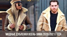 Модные дубленки осень-зима 2020-2021 года