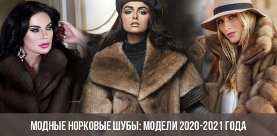 Модные норковые шубы: модели 2020-2021 года
