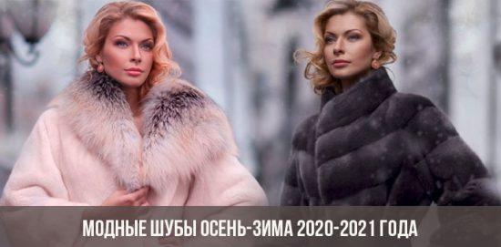 Модные шубы осень-зима 2020-2021 года