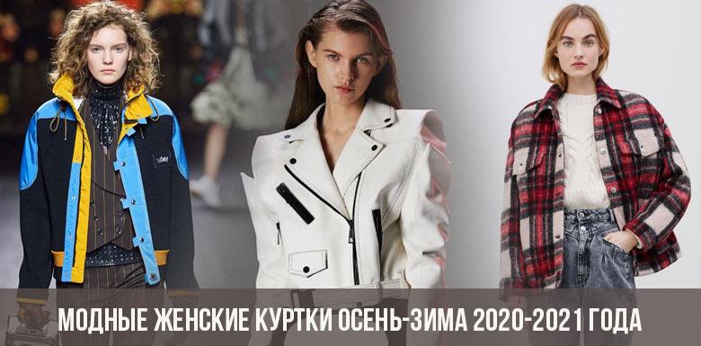 Модные женские куртки осень-зима 2020-2021 года