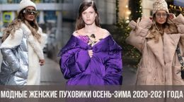 Модные женские пуховики осень-зима 2020-2021 года