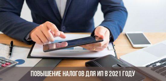 Налоги для ИП в 2021 году