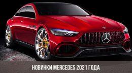 Новинки Mercedes 2021 года