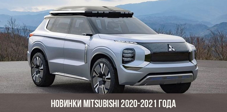 Новинки Mitsubishi 2020-2021 года