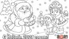 Открытка раскраска С новым 2021 годом - Дед Мороз и Снегурочка