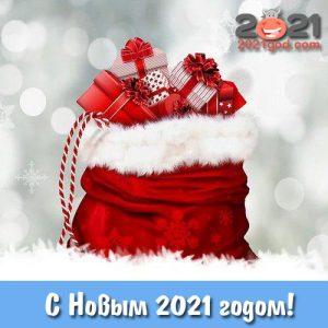 открытка С Новым 2021 годом - подарки