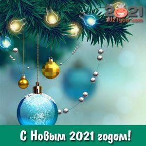 открытка С Новым 2021 годом - елочные игрушки