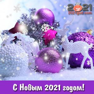 Открытка С Новым 2021 годом в сиреневых тонах