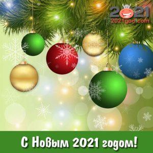 Открытка С Новым 2021 годом с елочными шарами