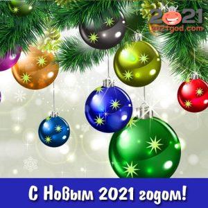 Открытка С Новым 2021 годом универсальная