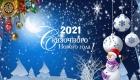 Открытки и пожелания на 2021 год