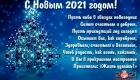 Новогодняя открытка на 2021 год с пожеланиями в стихах