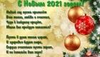 Открытка на Новый 2021 год с пожеланиями в стихах
