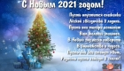 Красивая открытка на Новый Год 2021 с пожеланиями