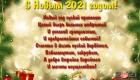 Пожелания и открытки на Новый Год 2021