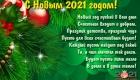 Красивые поздравительные открытки С Новым 2021 годом