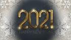 Поздравления и открытки на Новый 2021 год