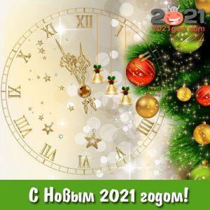 Новогодняя мини-открытка с часами на 2021 год