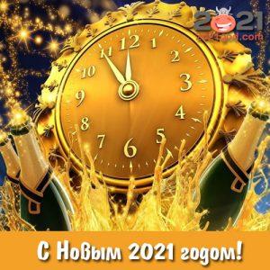 Открытка С Новым Годом 2021 - куранты и шампанское