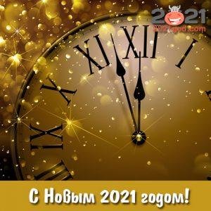 Открытка С Новым Годом 2021 - куранты