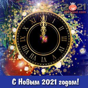 Открытка С Новым Годом 2021 - ровно полночь