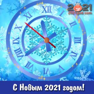 Открытка С Новым Годом 2021 - скоро новый год