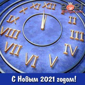 Открытка С Новым Годом 2021 -почти 12