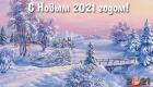 Открытка С Новым Годом 2021 - зимний пейзаж