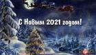 Открытка С Новым Годом 2021 - ночной пейзаж