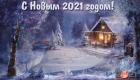 Открытка С Новым Годом 2021 - заснеженный пейзаж