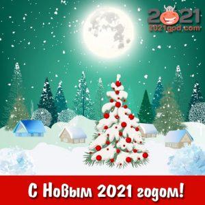 Открытка на Новый Год 2021 с елочкой