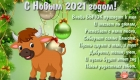 Открытка С Новым 2021 годом Быка