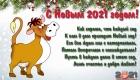 Открытка С Новым 2021 годом  - с бычком и пожеланиями в стихах