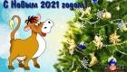 Открытка С Новым 2021 годом  - милый бычок