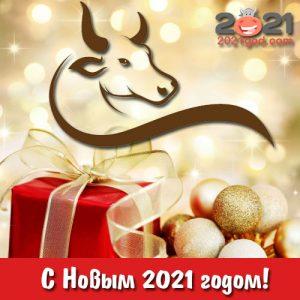 Мини-открытка с быком на Новый Год 2021