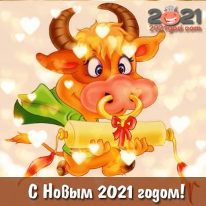 Мини-открытка с бычком на Новый Год 2021