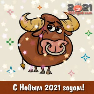 Мини-открытка на 2021 год Быка